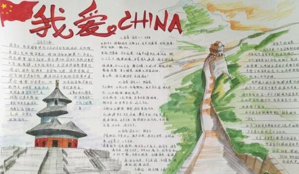 2019国庆节手抄报内容诗歌 十一国庆节诗歌手抄报资料_天气与生活 - 天气那些事儿