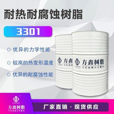 方鑫树脂 FX-3301 耐热耐腐蚀树脂 玻璃钢管道树脂 化工厂地坪
