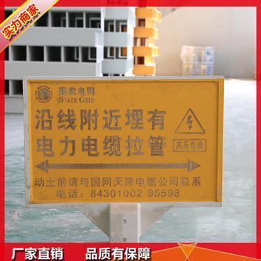 警示牌电力电缆警示桩标志桩 地埋玻璃钢管道燃气标桩地桩光缆标志牌