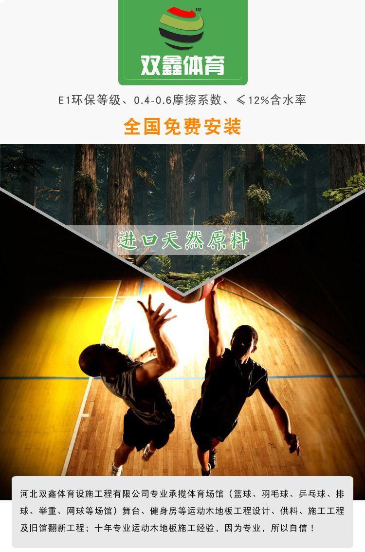 篮球馆运动木地板的安装结构特点