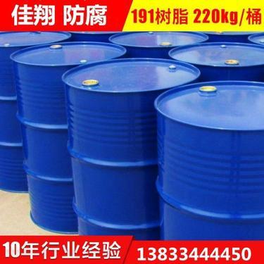 佳翔不饱和聚酯树脂 通用型191树脂 半透明玻璃钢管道不饱和树脂