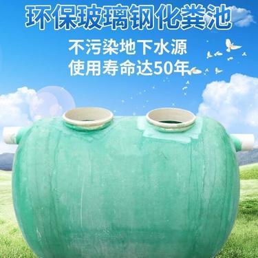 秦皇岛厂家专业定制机械缠绕玻璃钢化粪池  20立方玻璃钢化粪池 缠绕玻璃钢化粪池