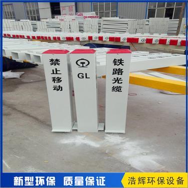 忻州铁路标志桩_浩辉环保设备_玻璃钢给水管道_工厂推荐