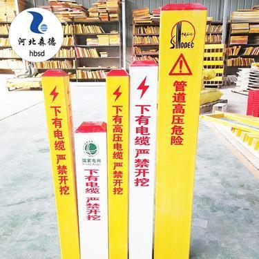 电力电缆玻璃钢标志桩警示桩厂家通信燃气地埋管道标志桩现货