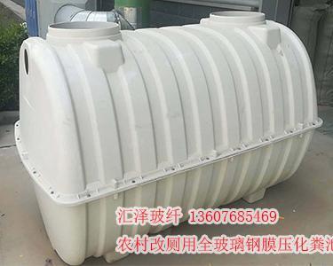 江西农村改厕化粪池价格——汇泽玻纤提供有品质的农村改厕玻璃钢