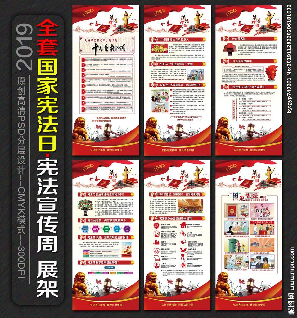 全套2019年宪法宣传周展架设计图__展板模板_广告设计_设计图库_昵图网nipic.com