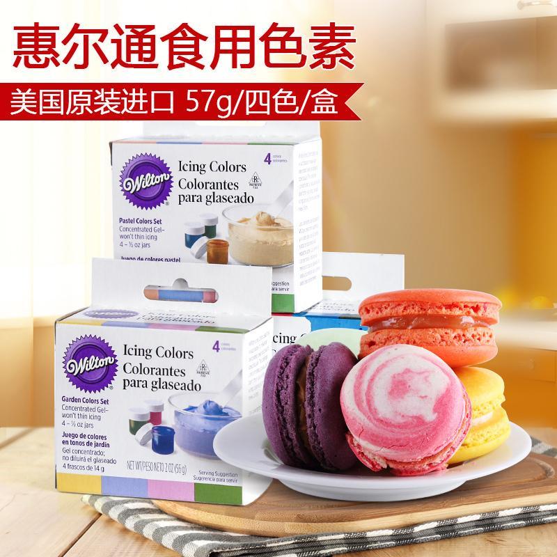美国进口惠尔通食用色素4色套装 翻糖蛋糕奶油裱花马卡龙食用色素