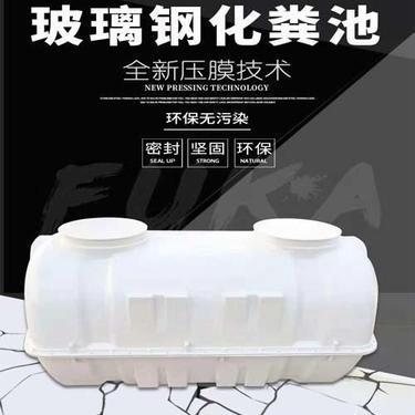 山东模压化粪池价格 环保化粪池 SMC玻璃钢模压化粪池
