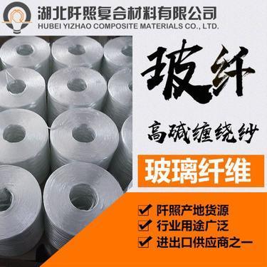 【产地】高碱玻璃纤维缠绕玻纤纱 用于要求不高的树脂玻璃钢管道