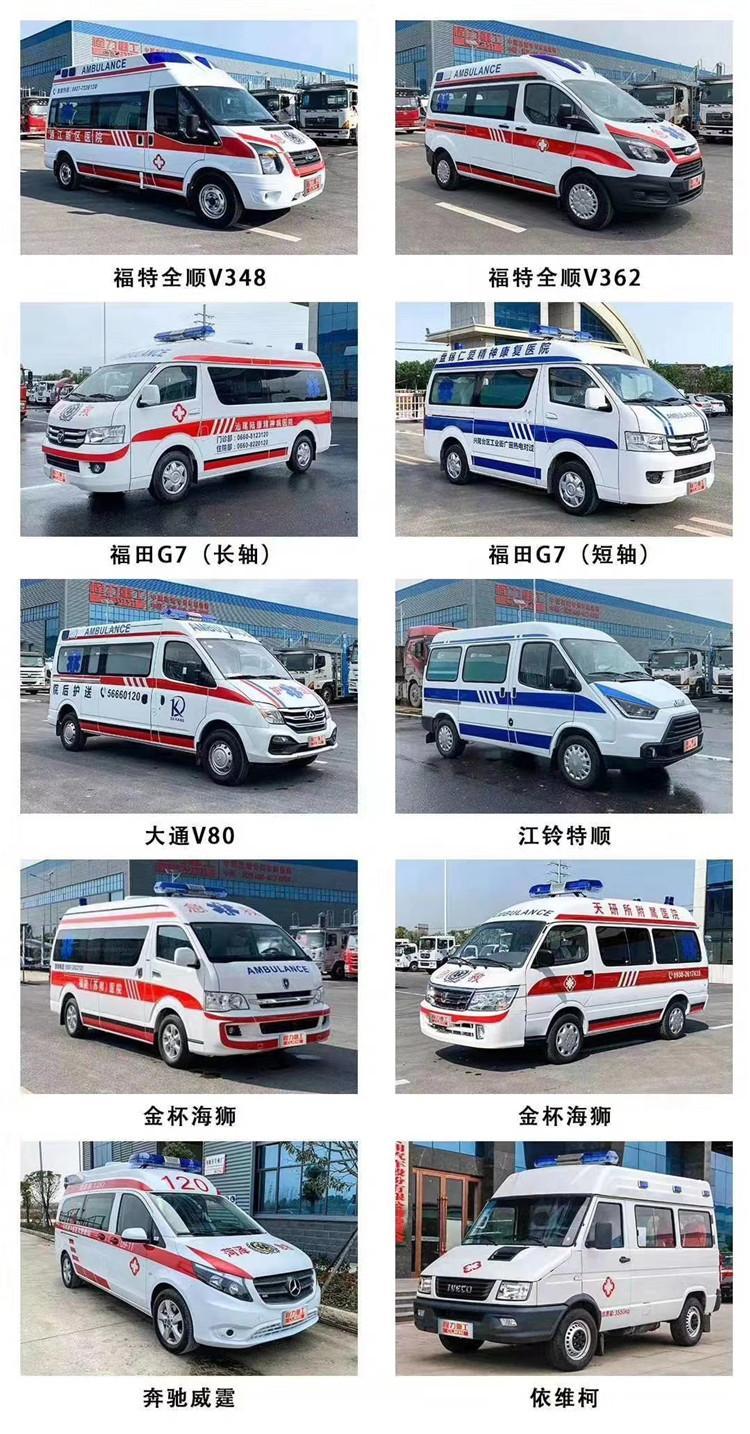 福特V362负压救护车多少钱一台 福特新全顺救护车厂家直销