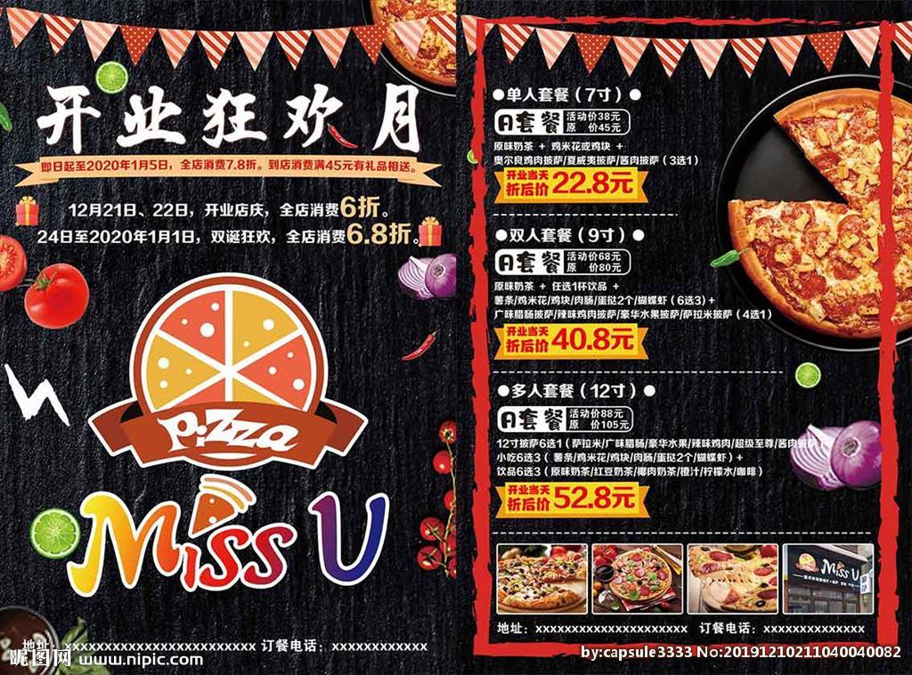 披萨设计图__DM宣传单_广告设计_设计图库_昵图网nipic.com