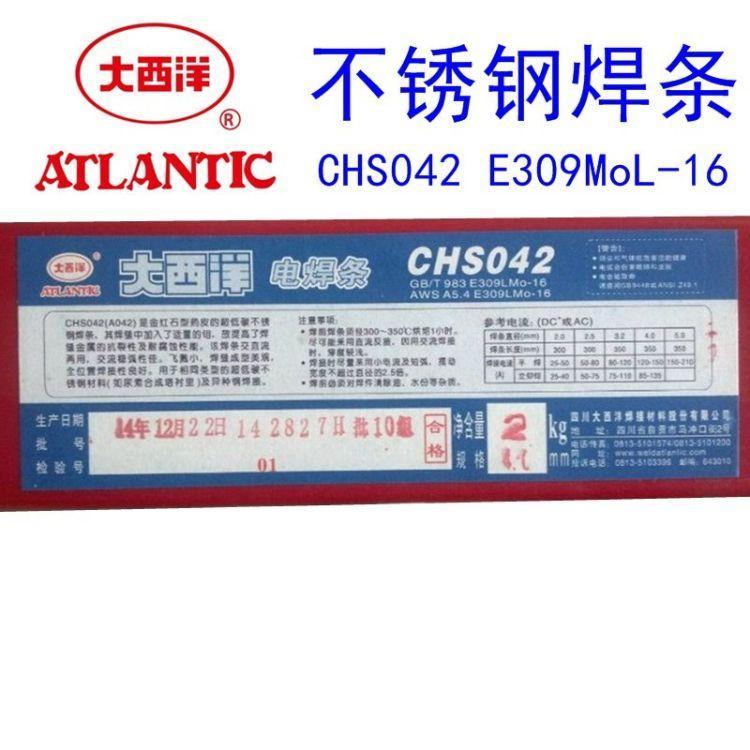 大西洋 chs042不锈钢焊条