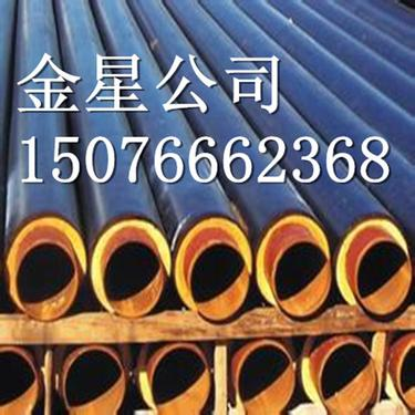 金星 直埋式聚氨酯蒸汽保温钢管生产厂家  玻璃钢聚氨酯保温管道