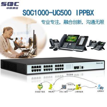 浙江申甌IP軟交換程控電話交換機SOC1000-UC500電話交換機